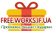 Халява в интернете: бесплатные пробники, подарки, конкурсы и акции | FREE.works.if.ua
