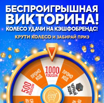 Конкурсы и Акции, Халява в интернете: бесплатные пробники, подарки, конкурсы и акции